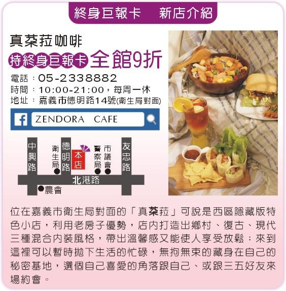 1436-1 巨報卡 新店介紹