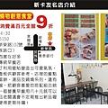 1438-6 巨報卡 新店