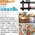 1443-6 巨報卡-新店介紹