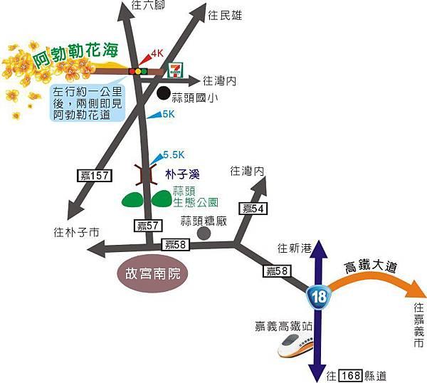 1445-1 巨報探險隊-蒜頭自行車道地圖