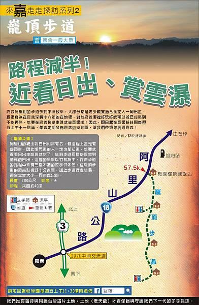 1447-6 巨報探險隊-巃頂步道