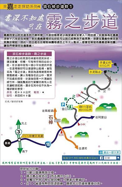 1449-6 巨報探險隊-霧之步道