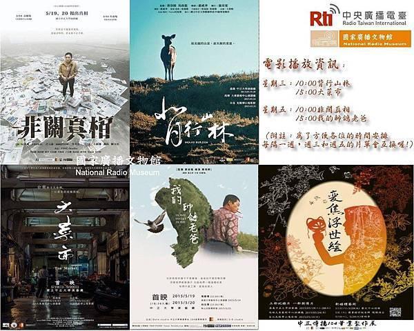 暑假文物館電影