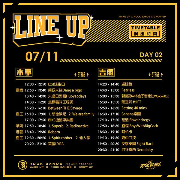 LINE UP音樂祭2