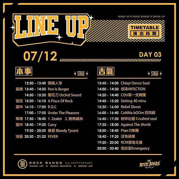 LINE UP音樂祭3