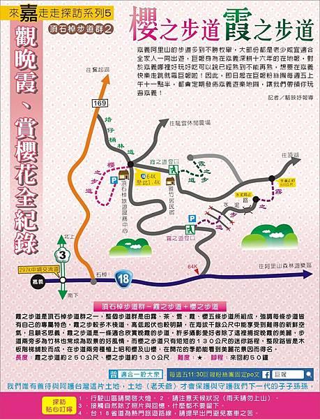 1450-6 巨報探險-霞之步道.櫻之步道