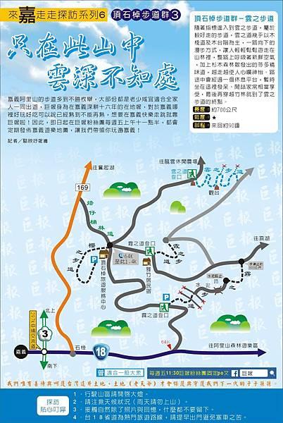1451-3 巨報探險隊-雲之步道