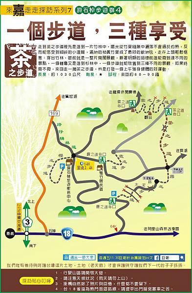 1452-6 巨報探險隊-茶之步道