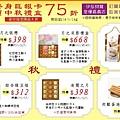 1456巨報卡-中秋禮盒