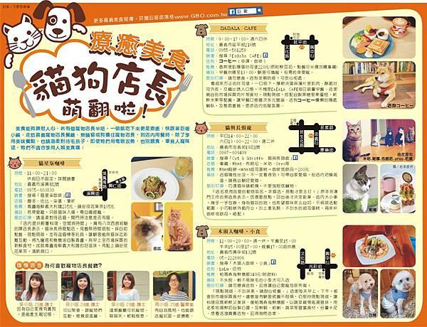 1457-6 寵物店長餐廳