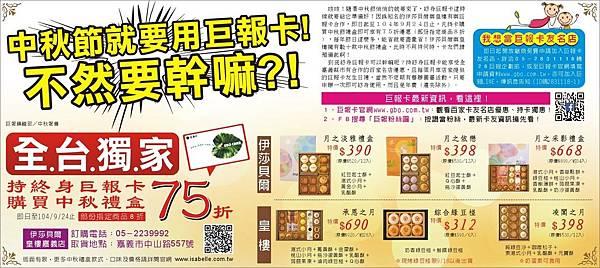 1458-1 巨報卡中秋禮盒