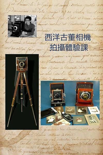 西洋古董相機