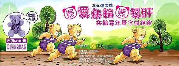 泰迪熊公益路跑