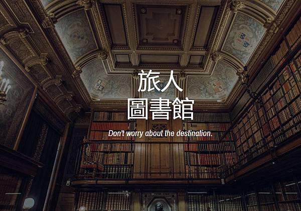 旅人圖書館