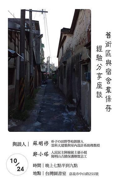 台灣圖書室講座