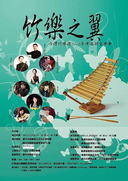 台灣竹樂團