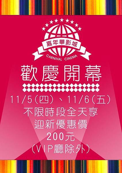 嘉年華慶開幕