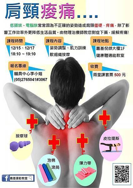 肩頸痠痛緩解班