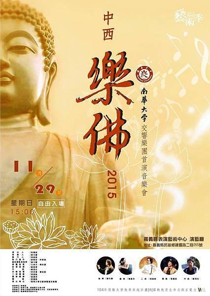 南華大學交響樂團首演音樂會