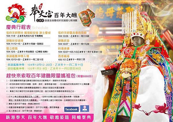 新港奉天宮百年建醮晚會2