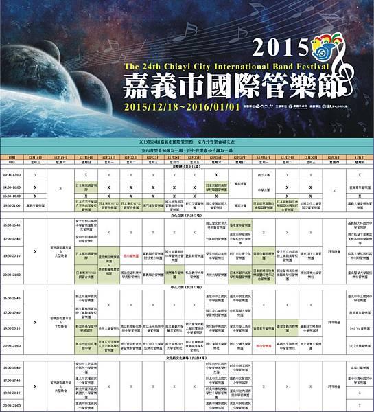 2015嘉義市國際管樂節節目表