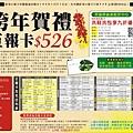 1474-1 巨報卡