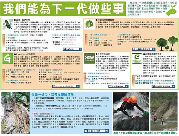 1486-6 巨報探險隊.jpg