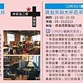 1487-6巨報卡 新店.jpg