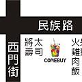 1487-6巨報卡 新店 comebuy民族店地圖.jpg