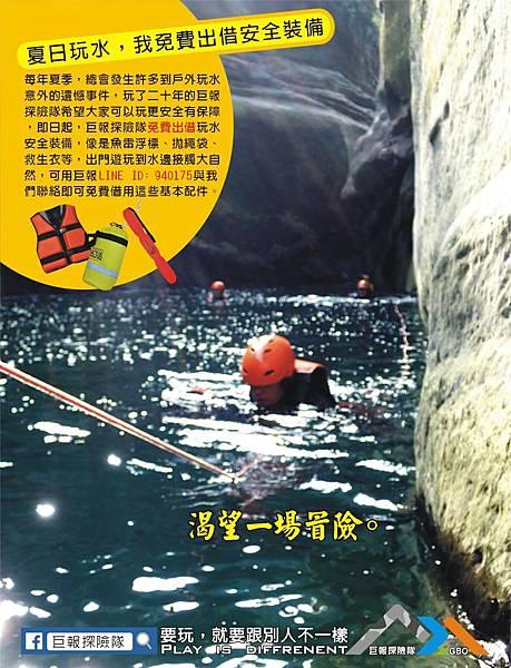 1490-1 巨報探險隊.jpg