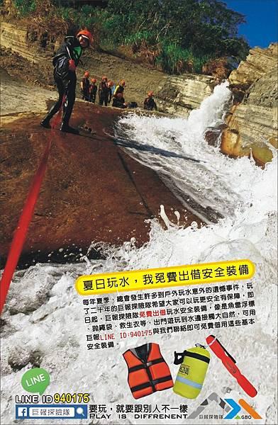 1491-6 巨報探險隊.JPG