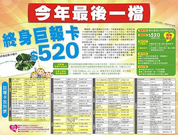 1494-6 巨報卡.JPG