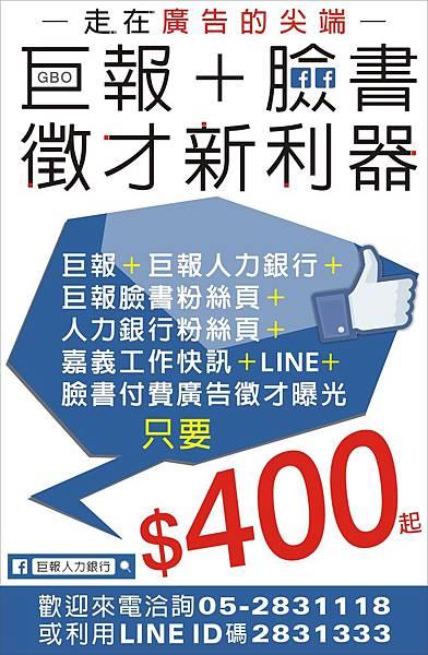 1500-6 巨報人力優惠.JPG