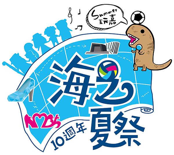 2016海之夏祭2.png