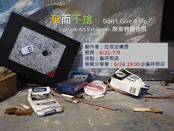 廢棄物創作展.jpg