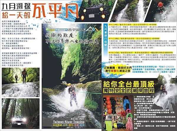 1505-3 巨報探險隊.jpg