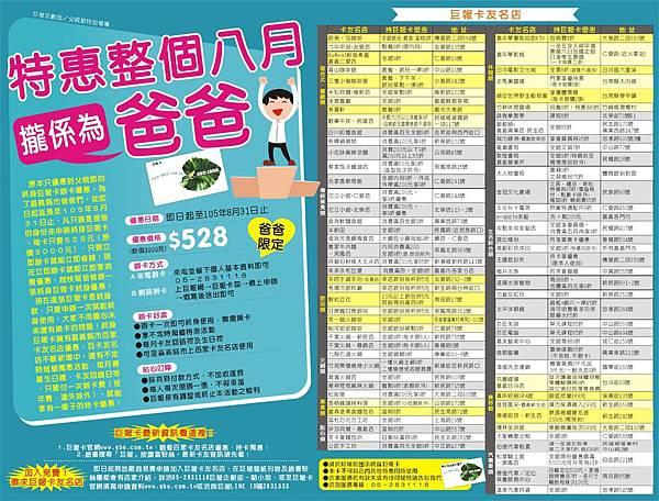 1506-6 巨報卡.JPG