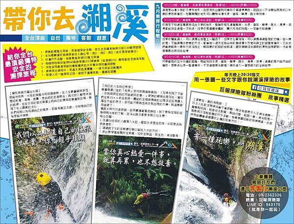1507-6 巨報探險隊.jpg