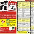 1507-1 巨報卡.JPG