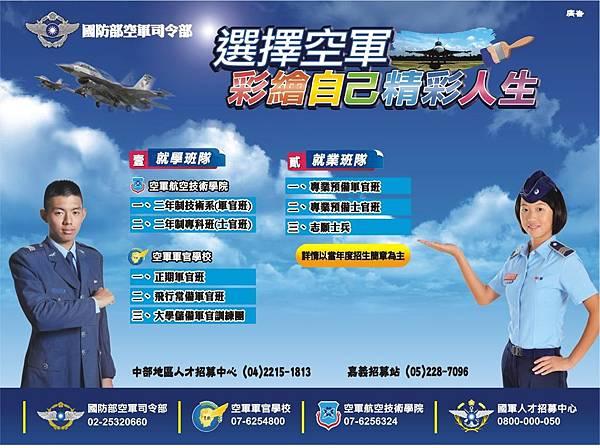 1509-3 空軍.jpg