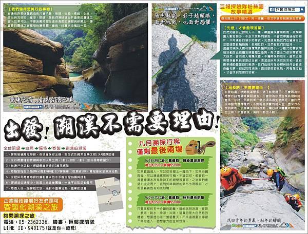 1509-6 巨報探險隊.JPG