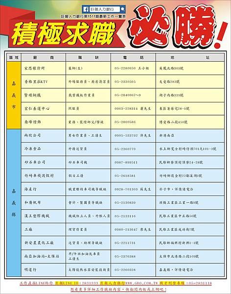 1511-1 巨報人力工作.JPG