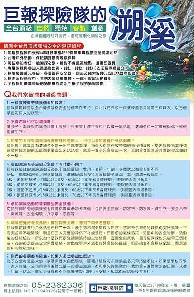 1516-6 巨報探險隊.JPG