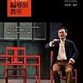 1520-6 黃致凱-李國修編導演教室.jpg