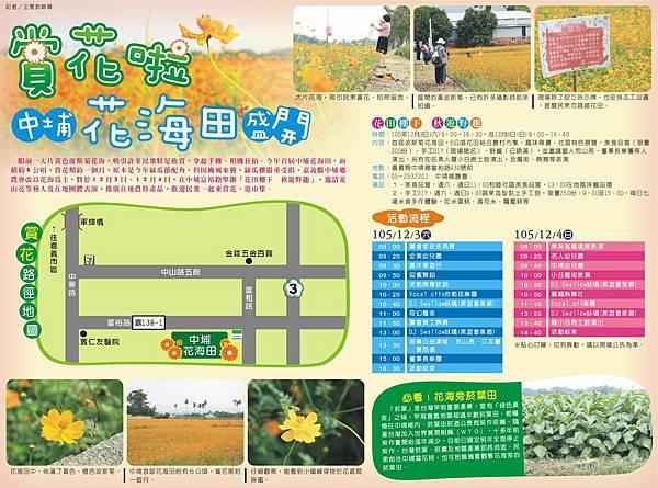 1521-3 中埔花海.JPG