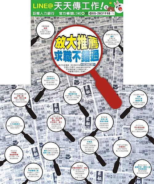 1521-1 巨報人力工作.JPG