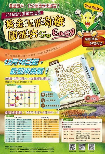 義竹玉米迷宮.jpg