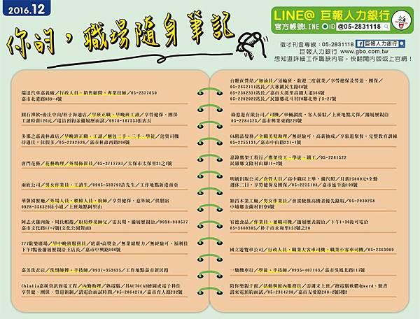 1523-6 巨報人力.JPG