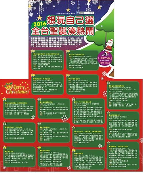 1523-1 聖誕活動.jpg