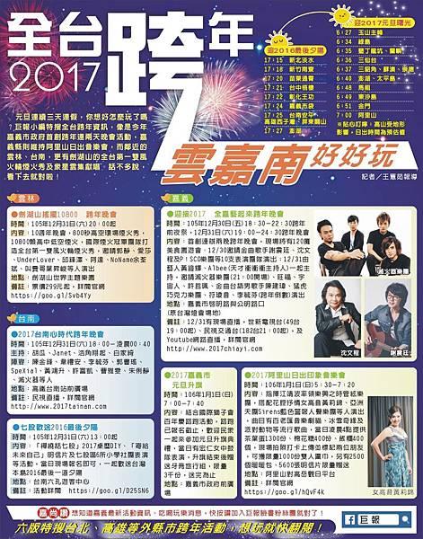1524-1 2017全台跨年-雲嘉南.jpg